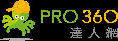 PRO360達人網