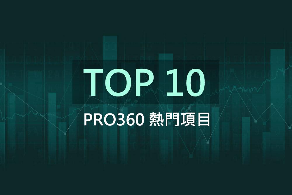 【2017數據觀察】PRO360熱門項目TOP10