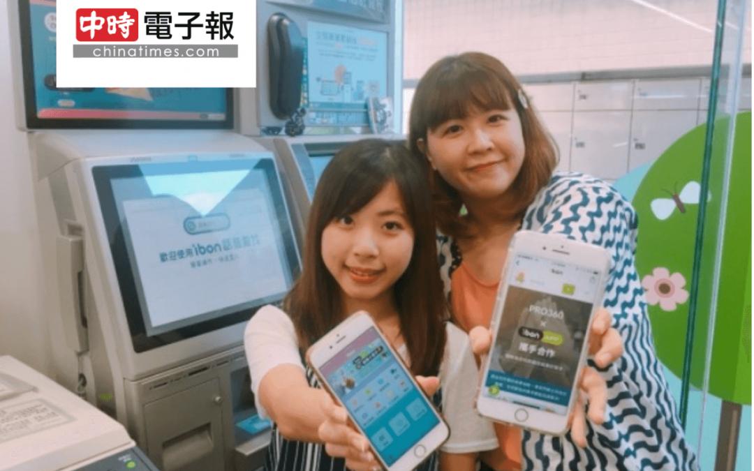 統一超ibon攜生活服務平台,今年衝3億使用人次