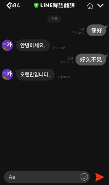 Line推出的韓語翻譯APP