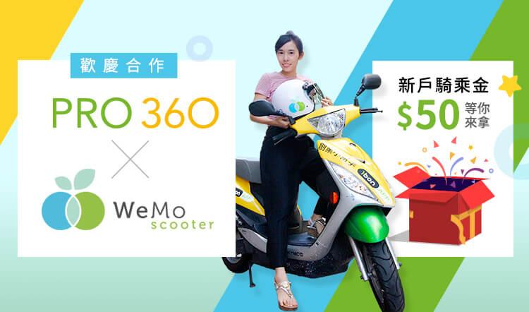 PRO360 X WeMo 提需求送 WeMo 騎乘金活動說明