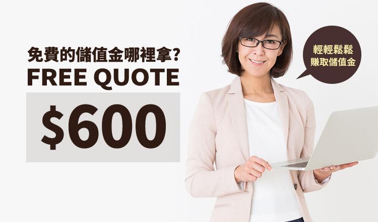 我在PRO360達人網上現賺免費報價儲值金600元!