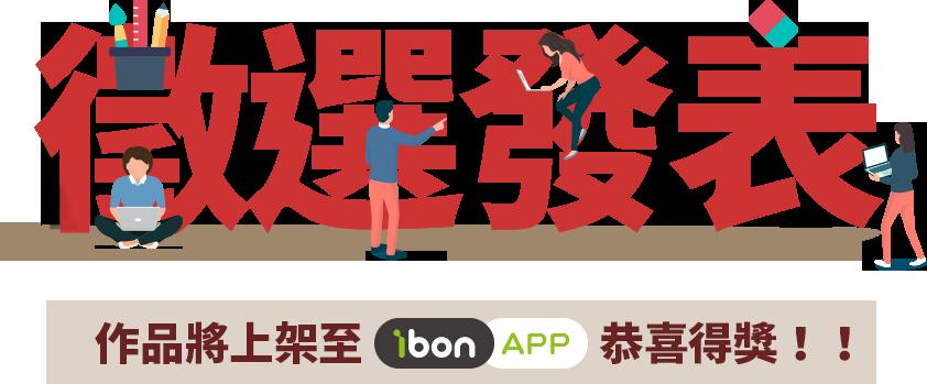 PRO360 x ibonAPP設計徵稿活動獲選作品
