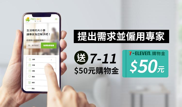 《Ibon APP x PRO360達人網》發案成交優惠兌換說明