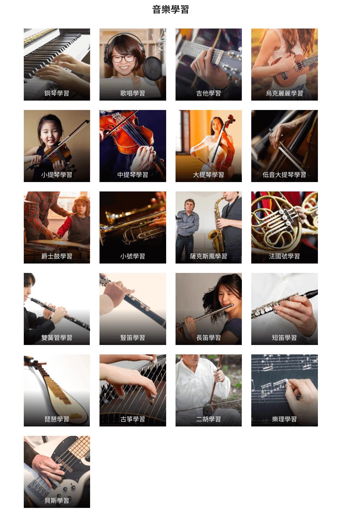 PRO360達人網有豐富跟完整的音樂教學服務,從基礎的樂理知識跟歌唱練習,讓人懂得看樂譜,唱首好歌。