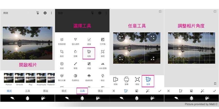 開啟相片後點選「工具」>選擇「視角」功能中的「任意」,便能調整照片的四個角落,一邊參照水平格線來校正位置就不會讓照片變得歪七扭八啦。
