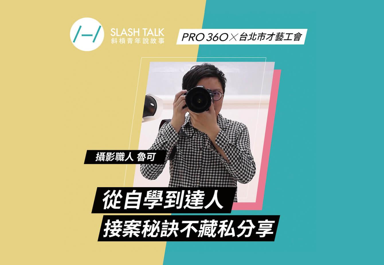 《斜槓青年說故事》攝影職人-魯可:從自學到開工作室,接案存活秘訣大公開
