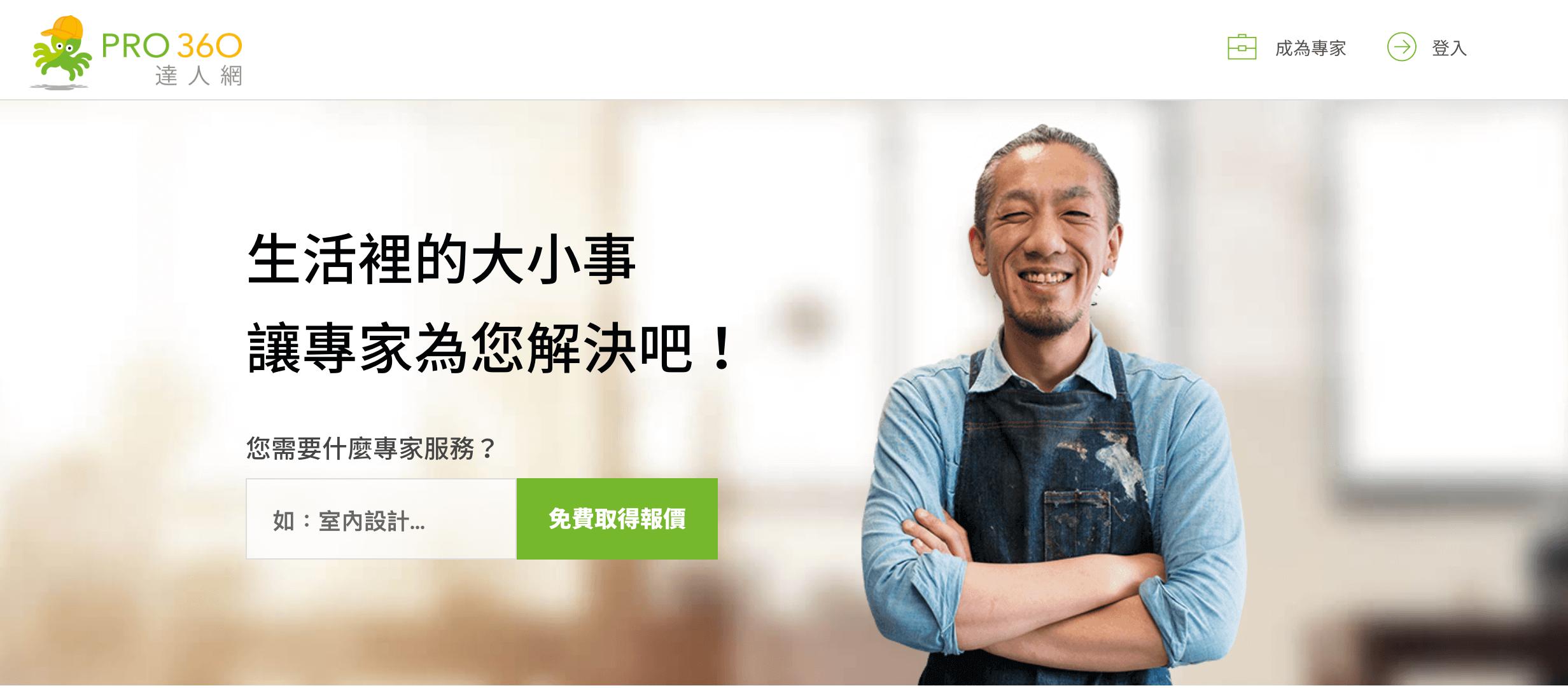 台灣有沒有類似的接案平台,提供比較精準的媒合服務?