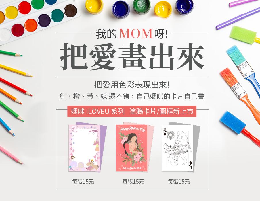 PRO360 • ibon APP • 獎金獵人 創意母親卡設計 得獎作品出爐!