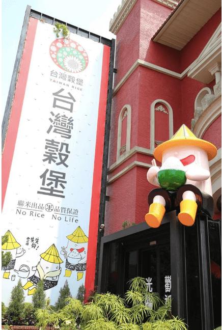 台灣穀堡觀光工廠:玩中學習粒粒皆辛苦