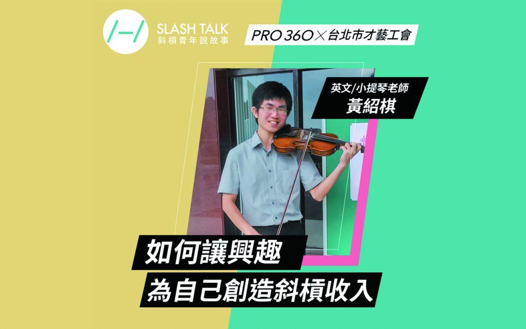 《斜槓青年說故事》英文/小提琴老師-黃紹棋:如何讓興趣為自己創造斜槓收入