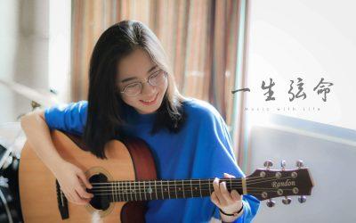 他們三個年輕人,1年就教出300位吉他手:一生弦命音樂工作室