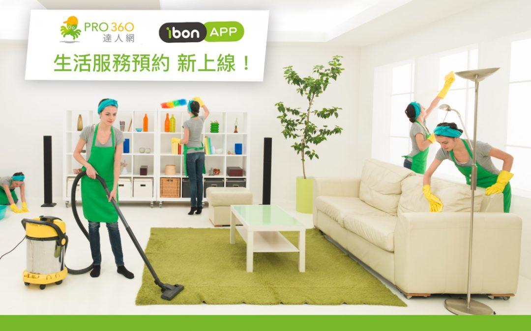 新上線! ibon APP、PRO360達人網再度攜手 ibon生活服務推出冷氣、洗衣機清洗 – 生活服務預約