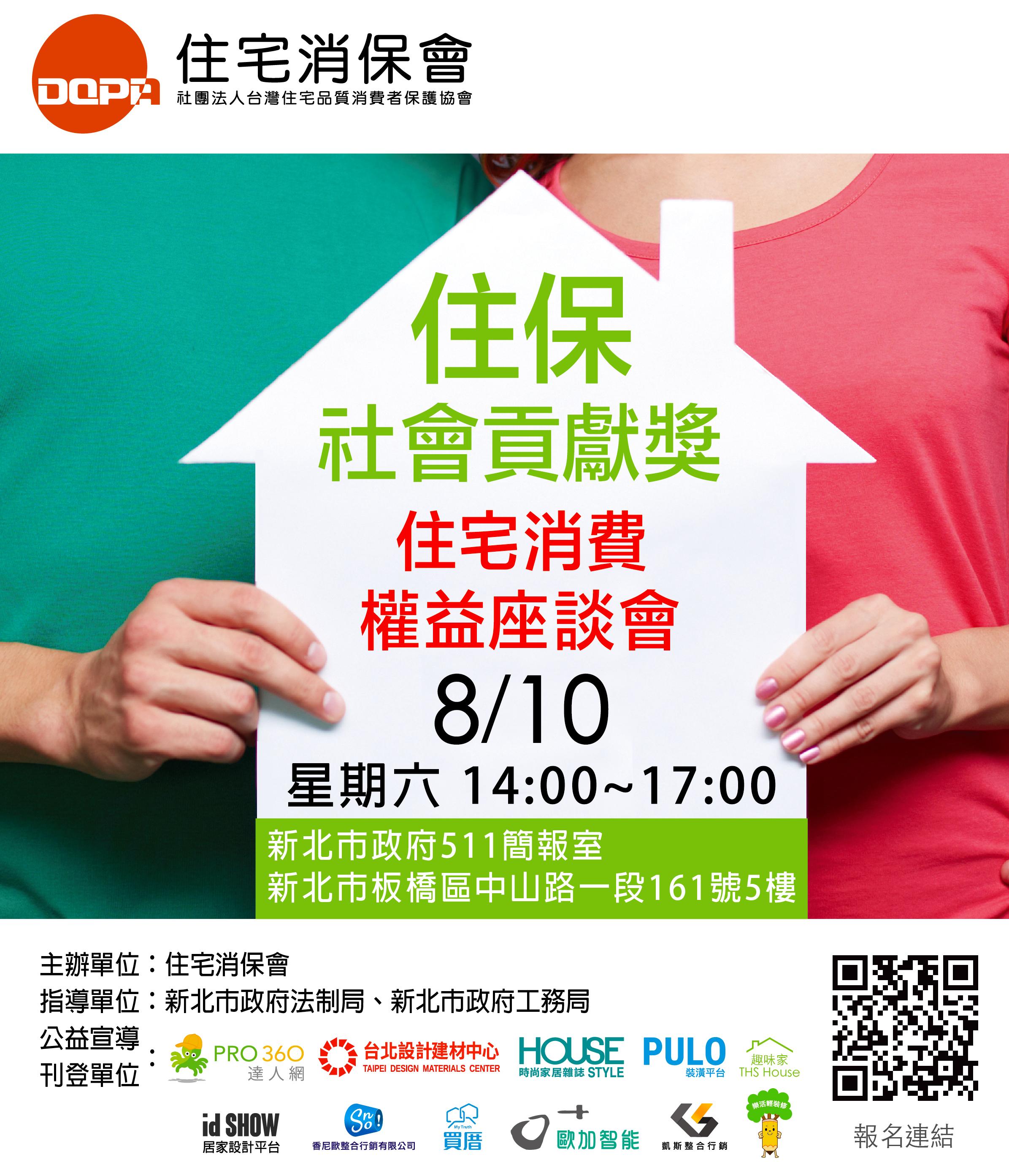 住宅消保會 消費權益座談會