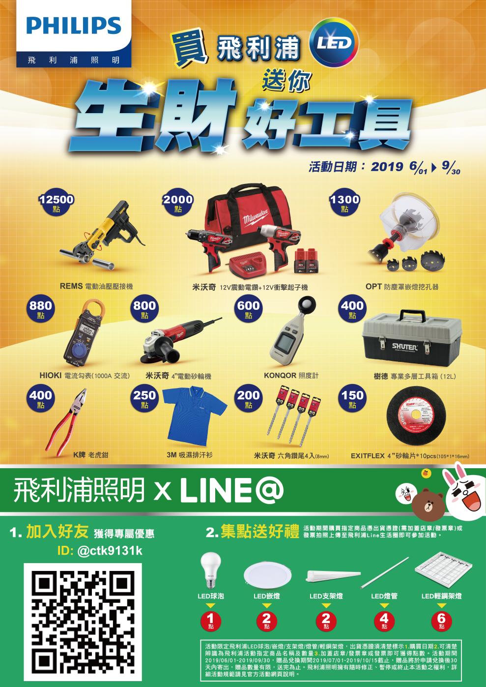 PRO360 • 飛利浦 • 生財好工具 集點大放送