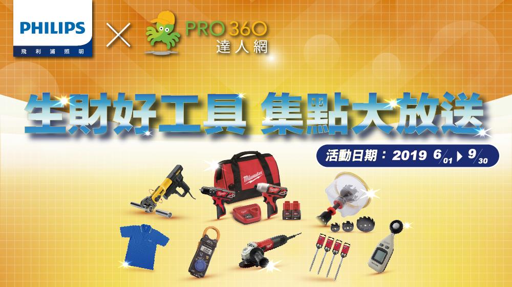 PRO360 • 飛利浦照明 • 生財好工具 集點大放送