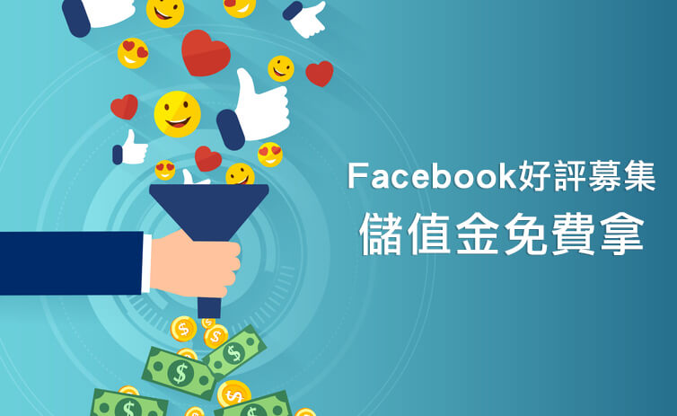Facebook 好評募集 送儲值金$50