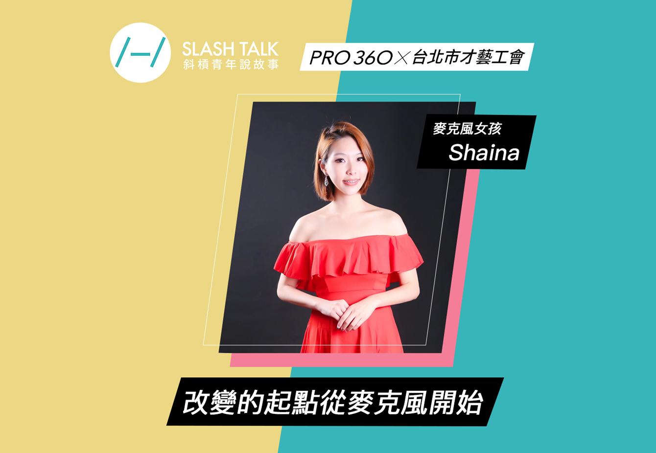 《斜槓青年說故事》麥克風女孩-Shaina:改變的起點從麥克風開始