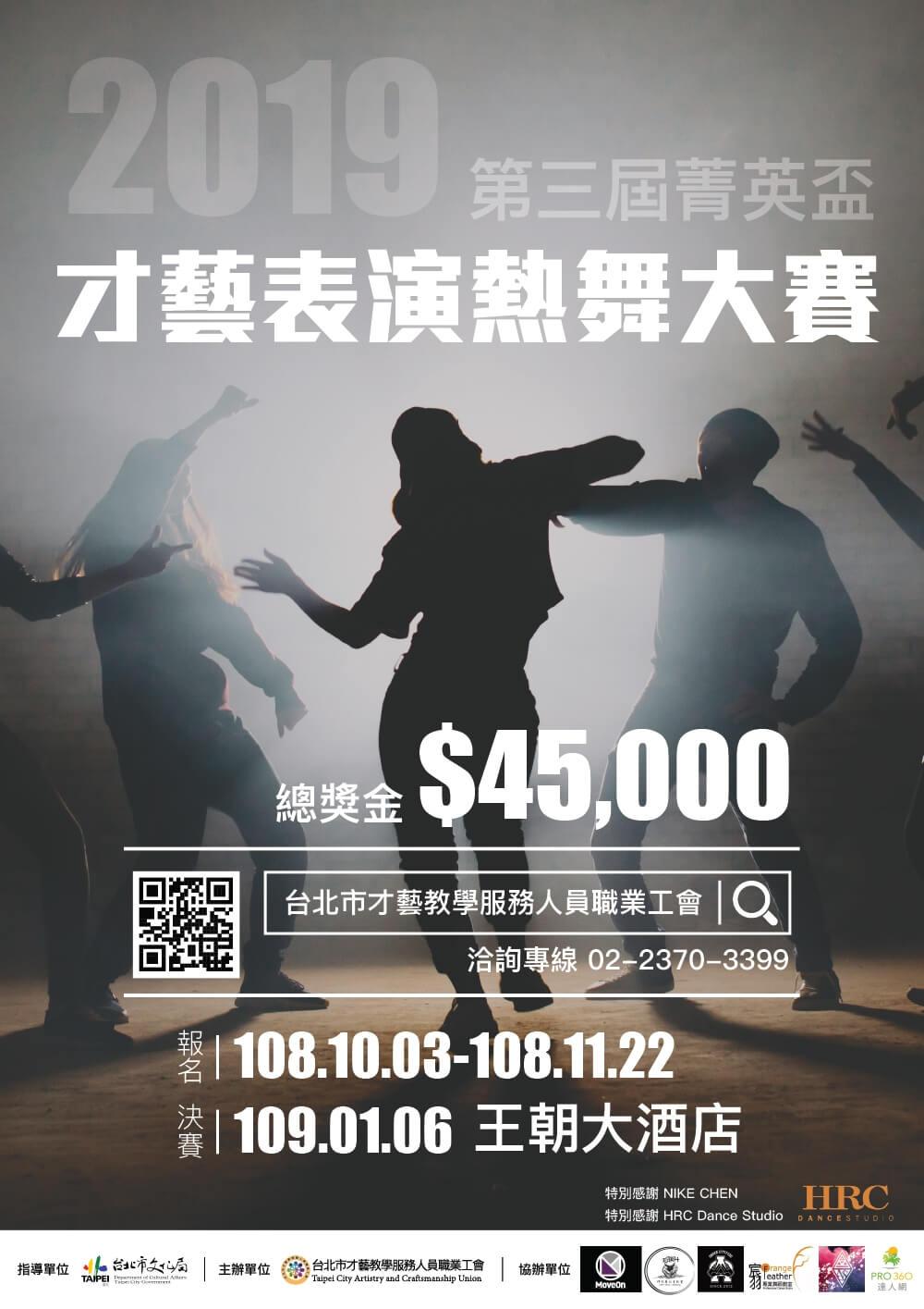 第三屆菁英盃才藝表演-熱舞大賽