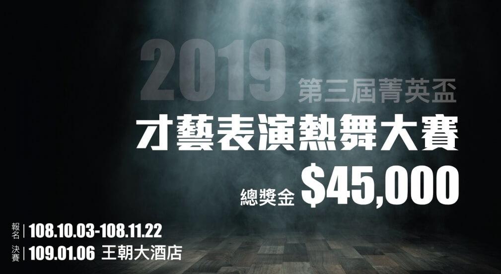 菁英盃熱舞大賽 總獎金$45,000等你拿!