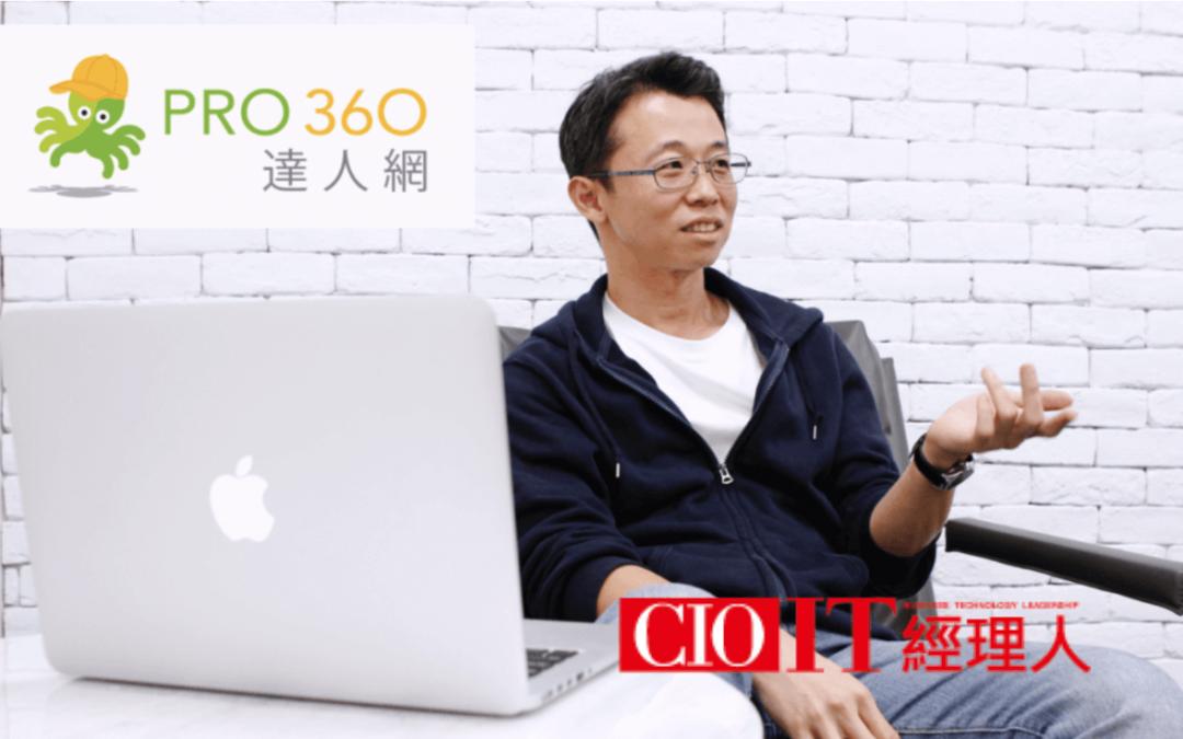 美商塗鴉引進微服務  PRO360效能翻倍