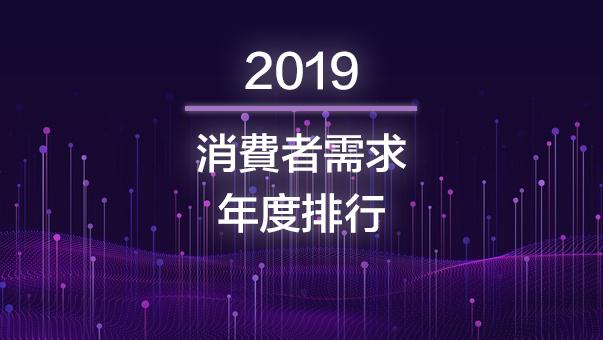 PRO360大數據:2019「熱門服務需求」排行榜前10名