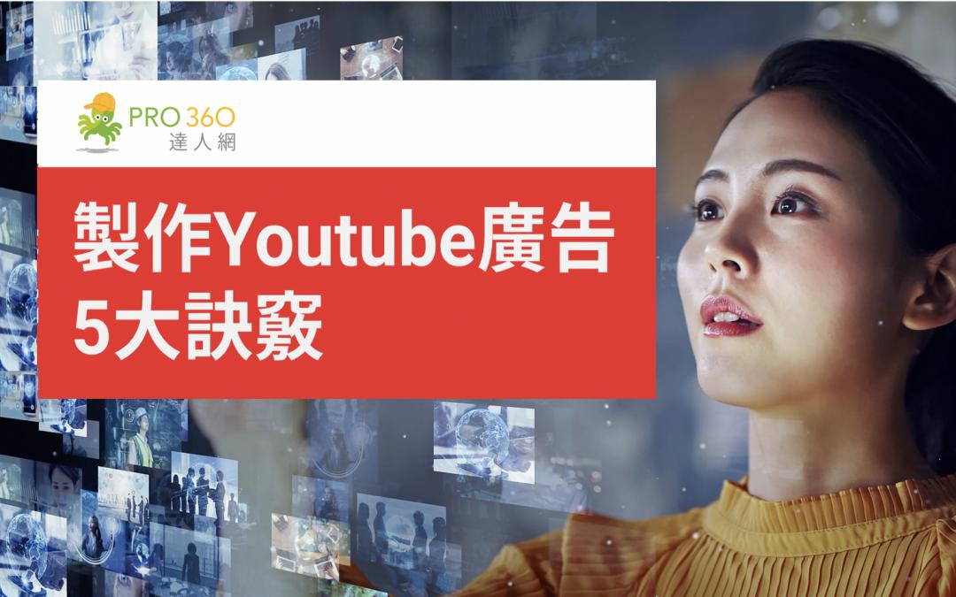 如何製作成功的Youtube廣告?讓觀眾不再略過您的廣告
