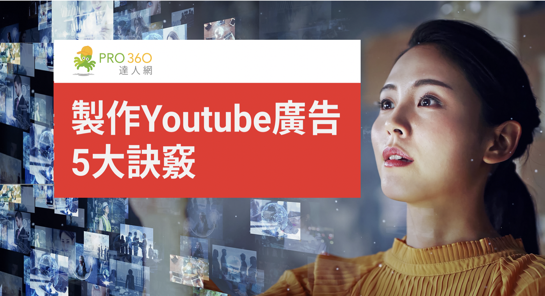 YT廣告影片製作