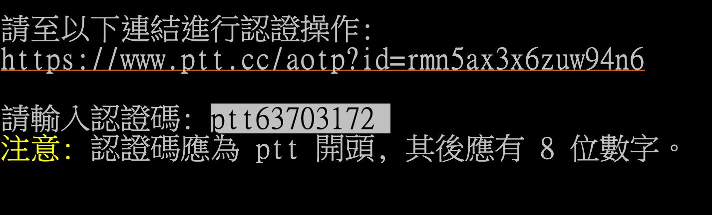 ptt手機驗證帳號