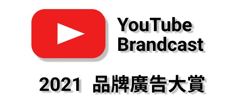 YouTube Brandcast 首圖